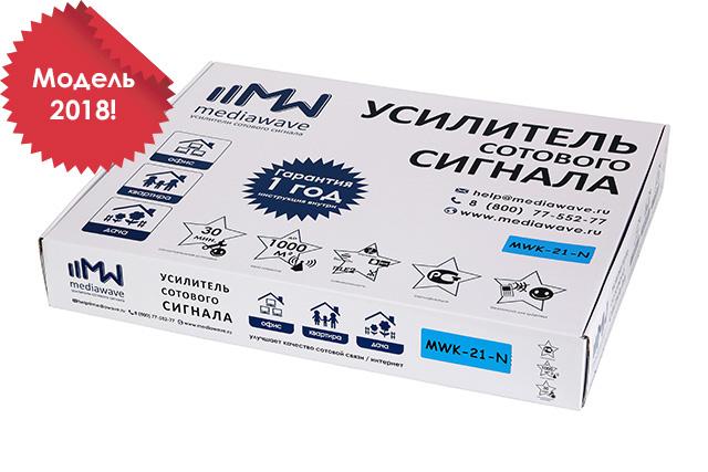 MediaWave MWK-21-N - усилитель связи и Интернет 2100 МГц (3G, до 1000 м2)